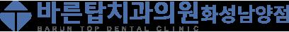 바른탑치과 화성남양점 Logo